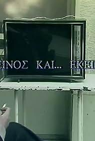 Ekeinos ki ekeinos (1989)