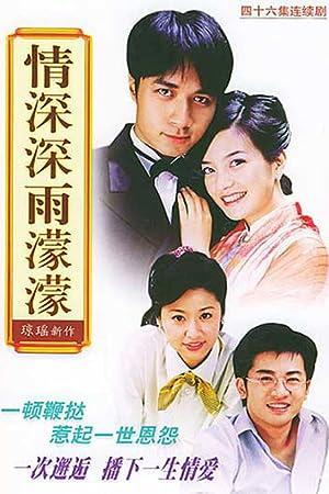 Wei Zhao Profound Love in Heavy Rain Movie