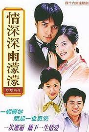 Profound Love in Heavy Rain Poster - TV Show Forum, Cast, Reviews