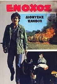 Enohos Poster