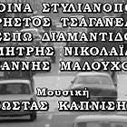 Min erotevesai to Savvato... (1962)