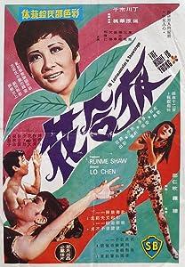 Psp movies direct download Ye he hua Hong Kong [640x480]