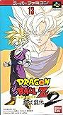Dragon Ball Z: Super Butoden 2 (1993) Poster