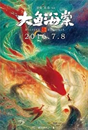 Big Fish & Begonia Poster