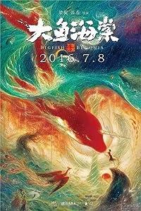 Good website free movie downloads Dayu haitang [mpeg]