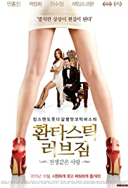 Fantastic love gym 2015 imdb fantastic love gym poster voltagebd Image collections