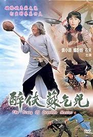 The Story of Drunken Master Poster