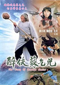 New movies trailers free download Zui xia Su Qi Er [SATRip]