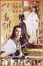 Piao xiang jian yu (1977) Poster