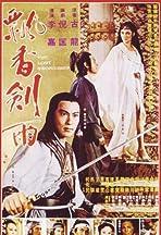 Piao xiang jian yu