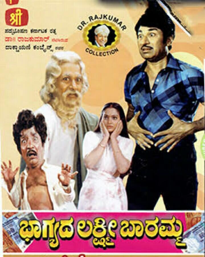 Bhagyada Lakshmi Baramma ((1985))
