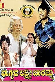 Bhagyada Lakshmi Baramma (1986)