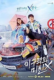 Woo Jung and Yeon-Seo Oh in Yi Guyeokui Michin X (2021)