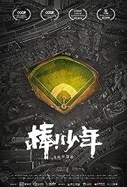 Bang!Shao Nian Poster