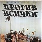 Proti vsem (1957)