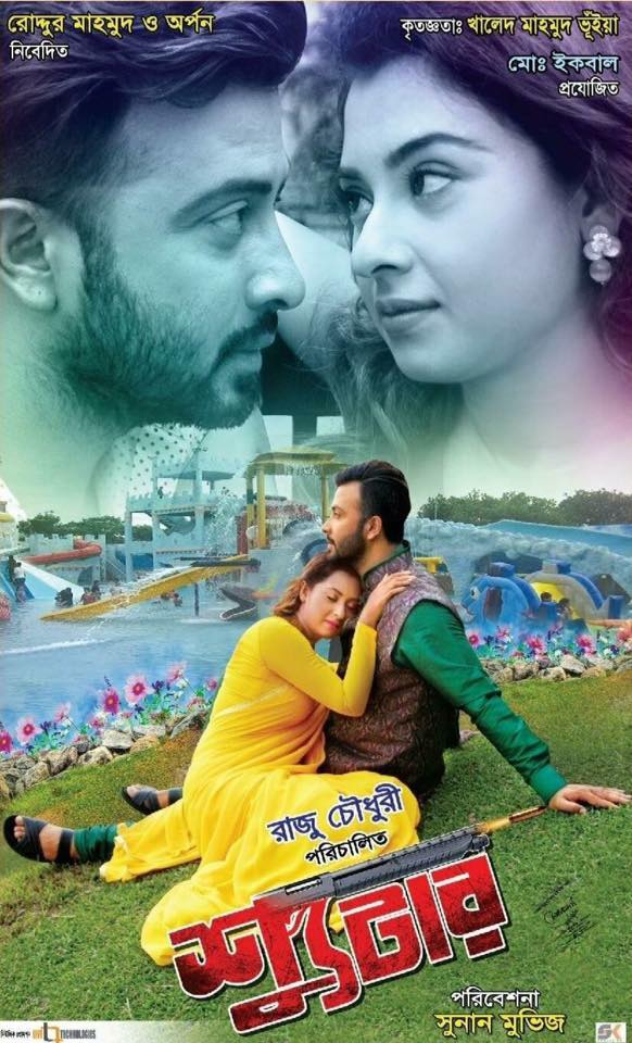 Shooter 2021 Bangla Movie 720p WEB-HDRip 1GB Download