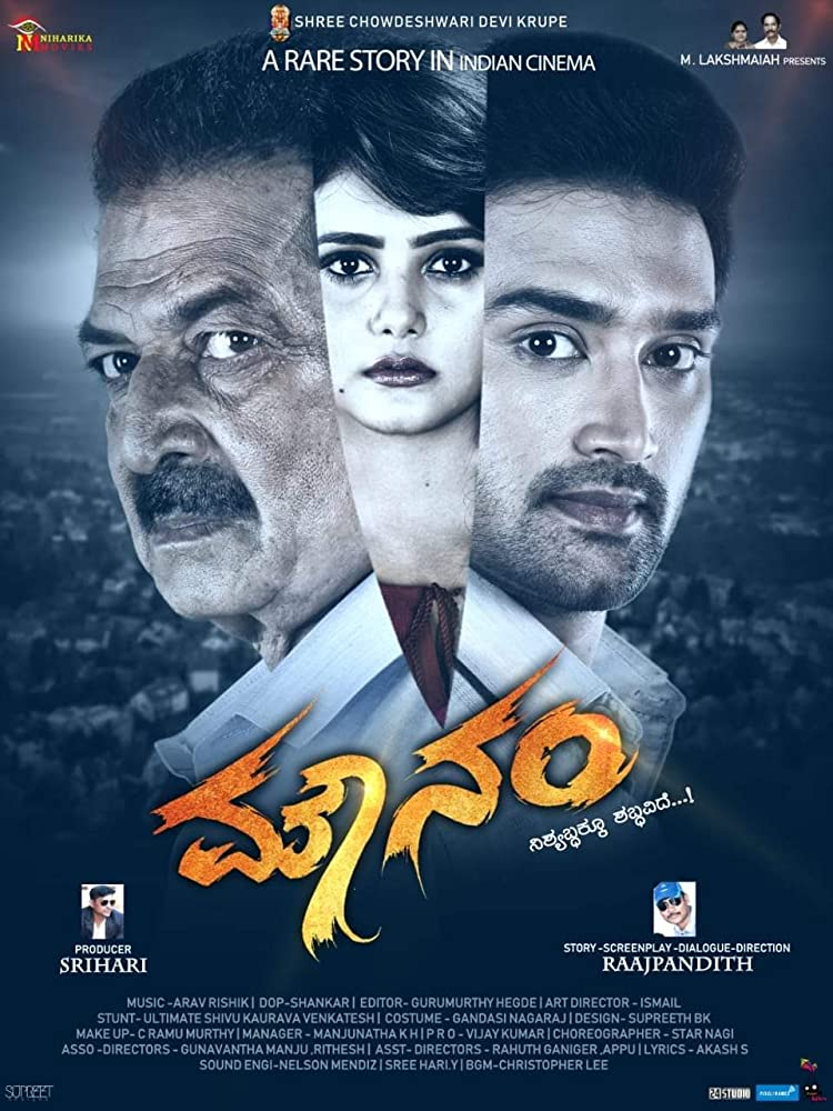 Mounam (2020) Kannada 720p HDRip Esubs DL