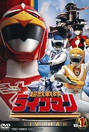 Super Beast Squadron Liveman (TV Series 1988–1989) - IMDb