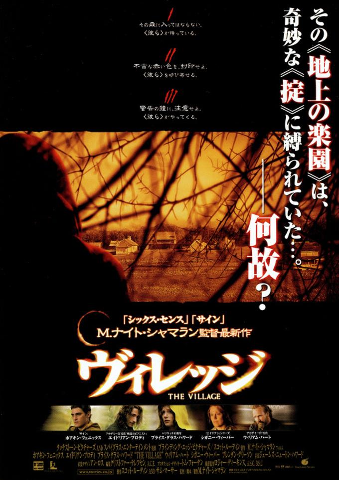 Sigourney Weaver, William Hurt, Joaquin Phoenix, Adrien Brody, and Bryce Dallas Howard in The Village (2004)