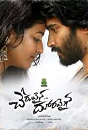 cheruvaina dooramaina (2021) HDRip telugu Full Movie Watch Online Free MovieRulz