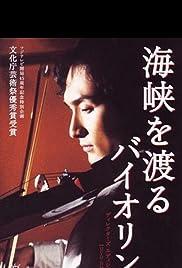 Kaikyou o wataru baiorin Poster