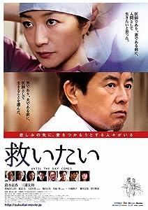 Rent movie downloads Sukuitai Japan [[480x854]