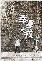Hang wan si ngo