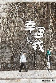 Hang wan si ngo Poster