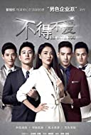 Be with You (TV Series 2015) - IMDb