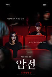 Warning: Do Not Play (2019) Amjeon 1080p