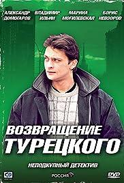 Vozvrashchenie Turetskogo Poster