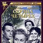 Evgeniy Samoylov, Valentina Serova, Pavel Shpringfeld, and Lyudmila Tselikovskaya in Serdtsa chetyryokh (1945)