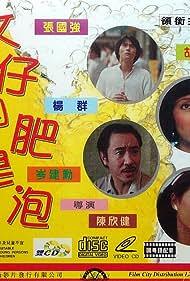 Wen zai de fei zao pao (1981)