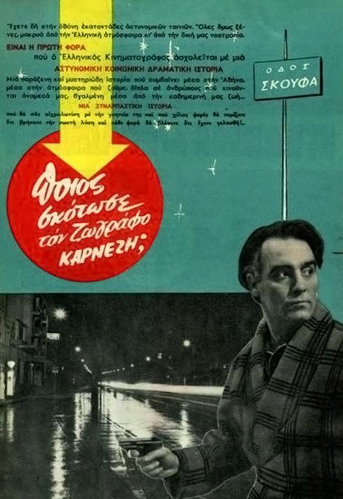 Michalis Nikolinakos in Eglima sto Kolonaki (1959)