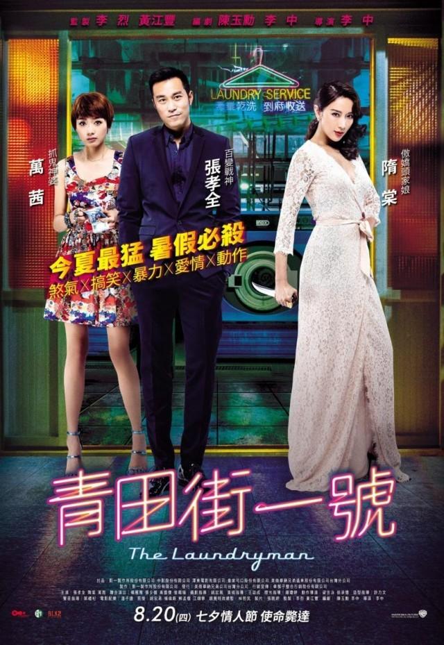 Qingtian jie yi hao (2015)