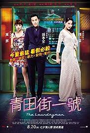 Qingtian dating