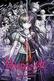Zettai zetsubou shoujo Danganronpa: Another Episode (2014)