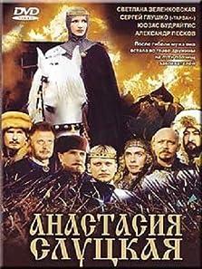 Anastasiya Slutskaya (2003)