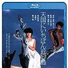 Tengoku ni ichiban chikai shima (1984)