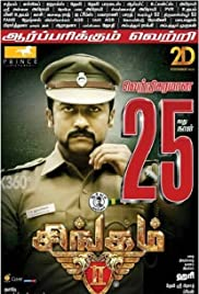 Singam 2(2013) Poster - Movie Forum, Cast, Reviews