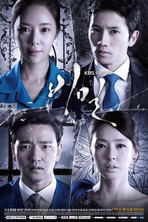 Secret Love (2013)