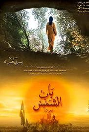 Bab el shams Poster