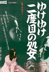 Yuke yuke nidome no shojo Poster - Movie Forum, Cast, Reviews