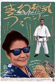 Mugen ryûkyû tsuru Henrî Poster