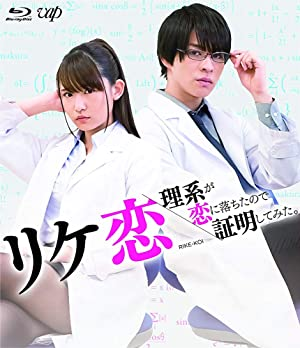 Where to stream Science Fell in Love, So I Tried to Prove It