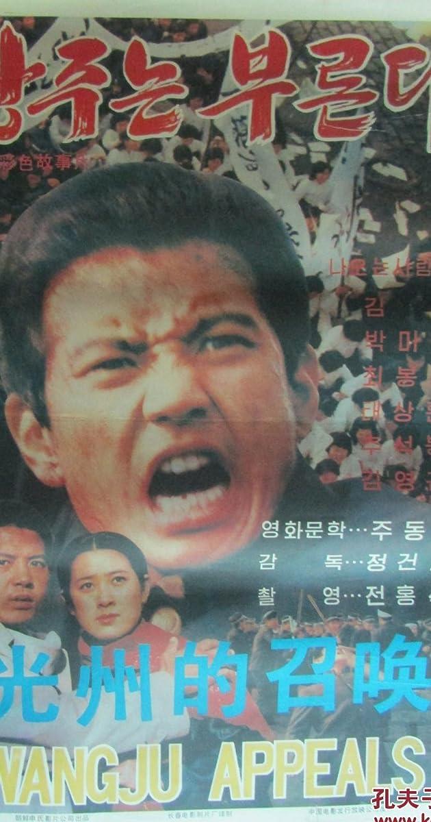 Image Kwangjunun purunda