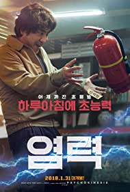 Seung-ryong Ryu in Yeom-lyeok (2018)
