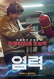 Yeom-lyeok Poster