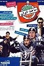 Sakhte Iran (2011) Poster
