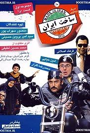 Sakhte Iran (TV Series 2011–2018) - IMDb